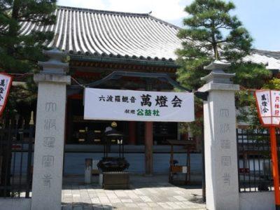 六波羅蜜寺の門
