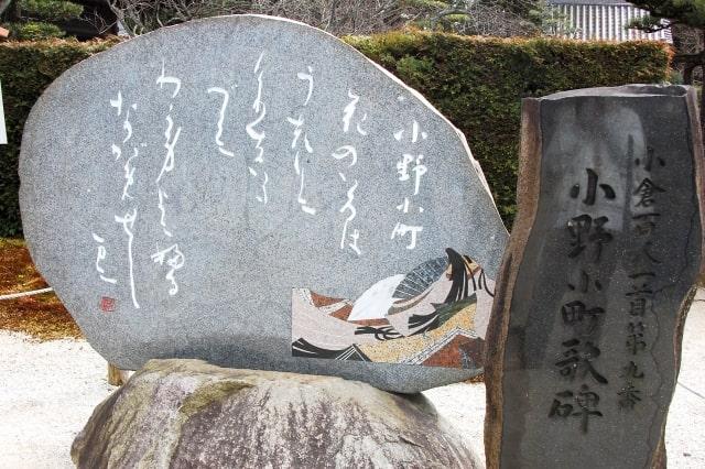 小野小町の碑